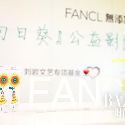 "FANCL向日葵限量版""MCO净化修护卸妆液""新登场"