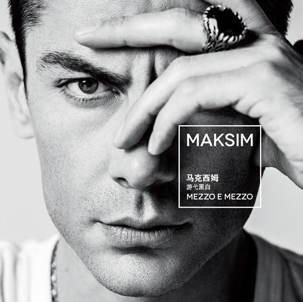 马克西姆《游弋黑白》封面