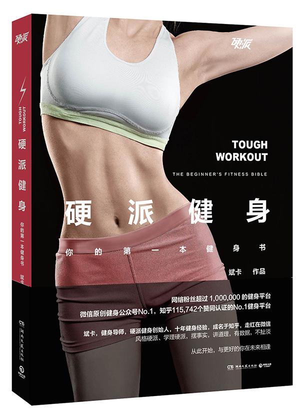 《硬派健身》-书模