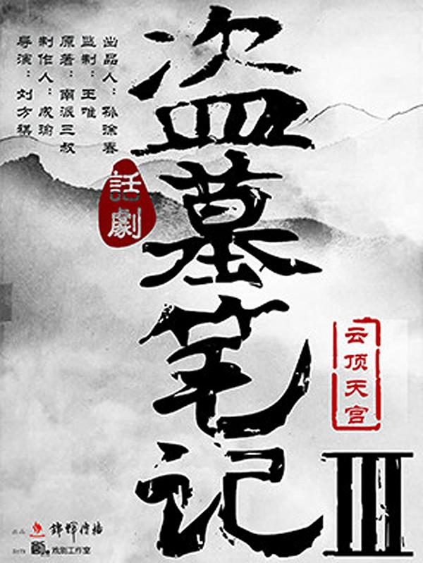 盗墓笔记Ⅲ:云顶天宫