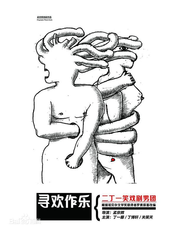 孟京辉戏剧作品《寻欢作乐》