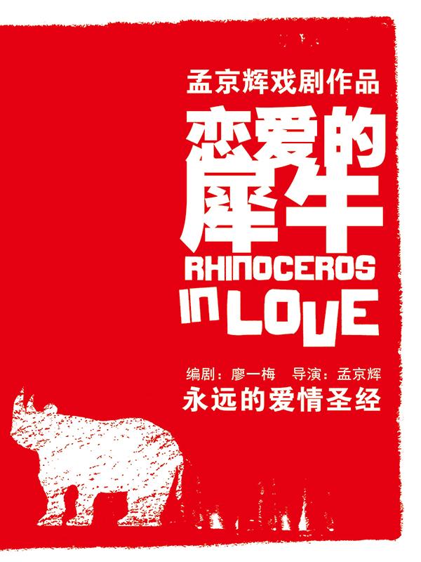 恋爱的犀牛海报