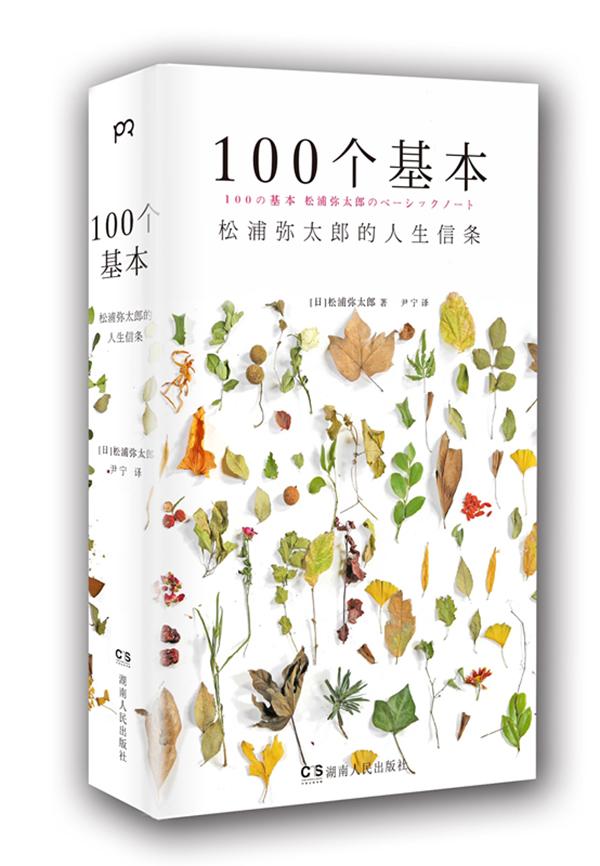 立体封面:松浦弥太郎《100个基本》