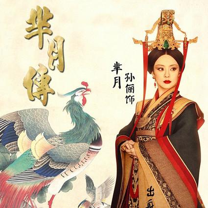 化妆迷 | 今晚开启战国模式,观战《芈月传》里孙俪&刘涛斗美艳!