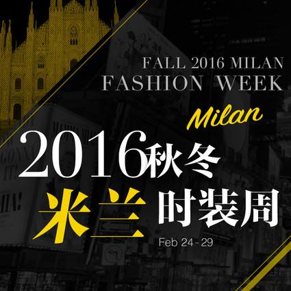 2016秋冬米兰时装周