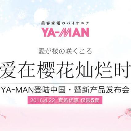 爱在樱花灿烂时,雅萌YA-MAN新品发布会
