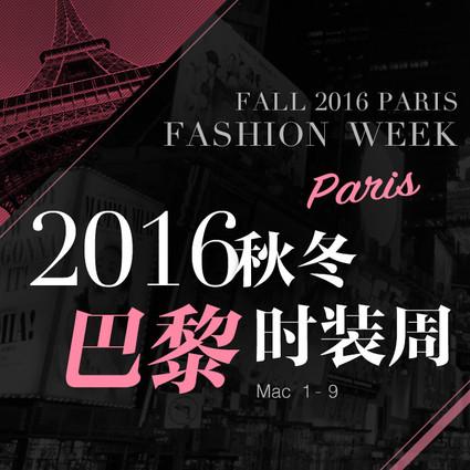 2016秋冬巴黎时装周