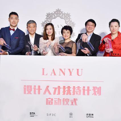 """打造中国设计""""梦""""  LANYU开启""""设计人才扶持计划"""""""