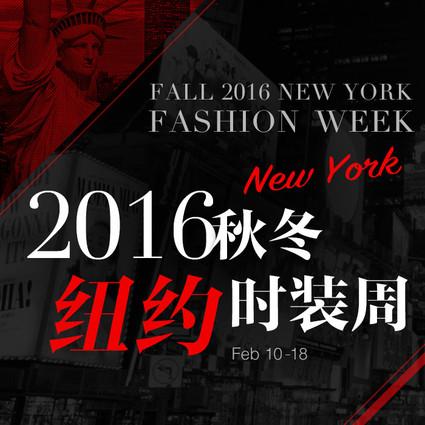 2016秋冬纽约时装周