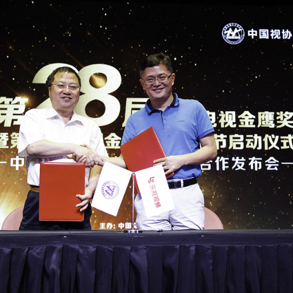 中国视协&乐视视频举办战略合作发布会 将共同制定电视行业新标准