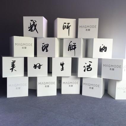 "Taikoo Li Sanlitun x MAGMODE名堂""我所理解的美好生活"" 论坛成功举行"