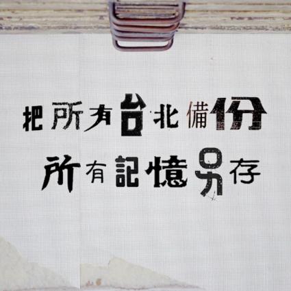 生活里的字体,都是记忆的伏笔