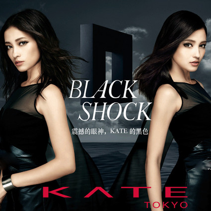 Black Shock!  摇滚眼线,给世界一个震撼眼神!