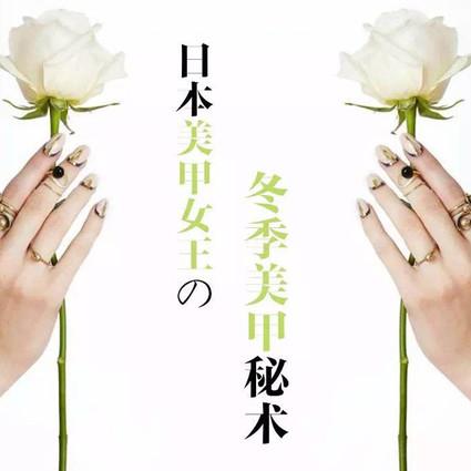 """日本美甲女王,漂洋过海告诉你""""冬日美甲""""术!"""