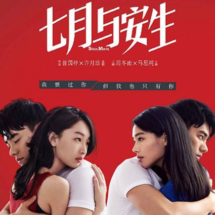 《七月与安生》马思纯亲口告诉你:热辣or保守,男人到底更爱哪个你?