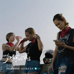 9.24热拉Rela微电影《如果花会说话》线下首映礼发布:因为相同,所以相遇。