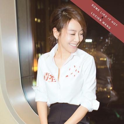 LUCIEN WANG × 电影《情圣》 跨界设计白衬衫 玩的是个情怀