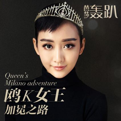 欧K女王加冕之路