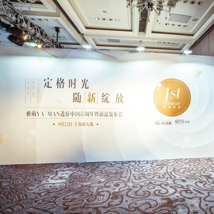 雅萌YA-MAN进驻中国壹周年暨新品发布会