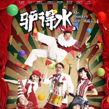 芭姐观影团|比釜山行讽刺,比夏洛特搞笑,这绝对是今年国产喜剧神作!