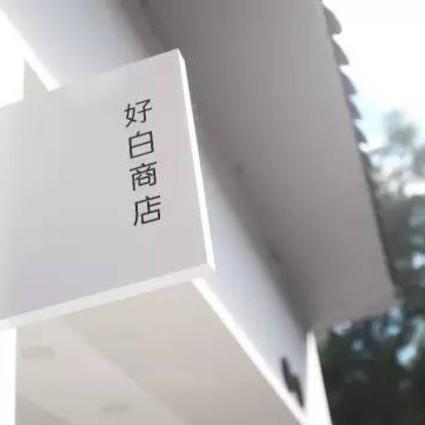 花40万把出租房改造成童话屋的夫妻,还开了家只有一种颜色的小店,刷爆京城文艺圈