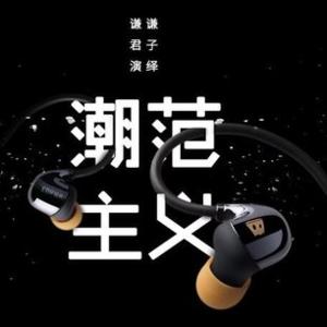 漫步者联手薛之谦DSP潮牌 共同打造定制款耳机音响