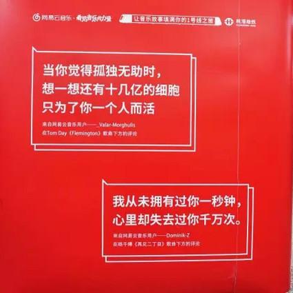"""""""人这辈子,最害怕突然把某一首歌听懂了"""",这列刷爆朋友圈的杭州地铁开进了每个人的心"""