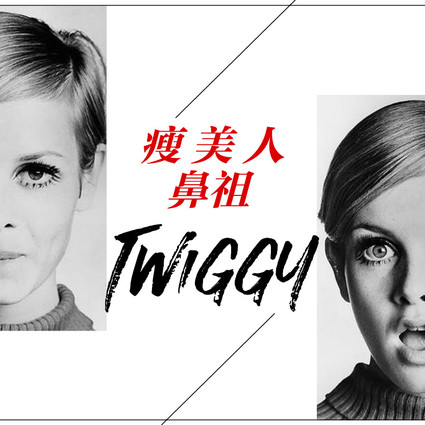 """她不仅是全球公认的第一位超模,还是开创""""以瘦为美""""的鼻祖!"""