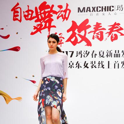 玛汐MaxChic联合京东女装首发2017春夏新款