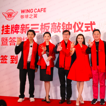 咖啡之翼正式挂牌新三板,成就中国咖啡轻餐行业第一股