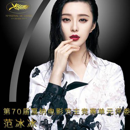 范冰冰从红毯女王走到评委,李宇春在时尚圈野蛮生长,电影人现在拼的都是时尚影响力!