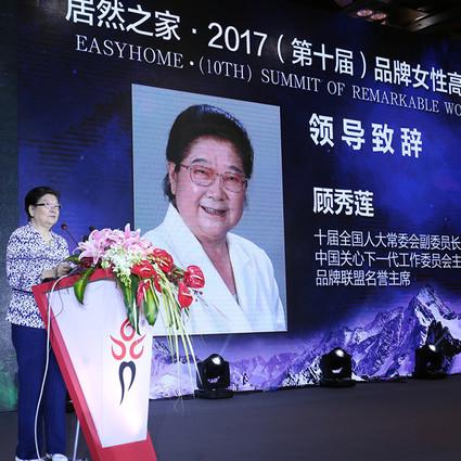 顾秀莲出席居然之家·2017(第十届) 品牌女性高峰论坛
