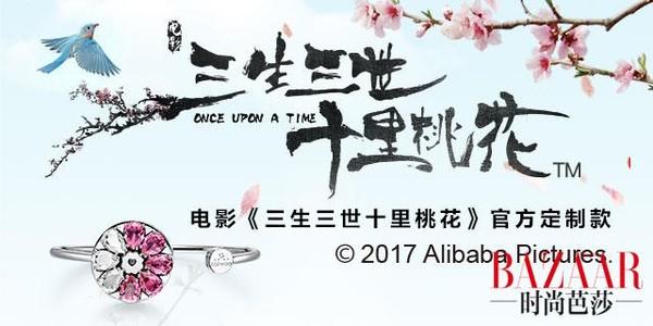 三生三世海报手镯.jpg-640_320