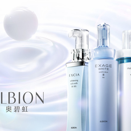 感受奇肌  悦享奇迹 ALBION美颜乳,打造令人憧憬的纯净美肌