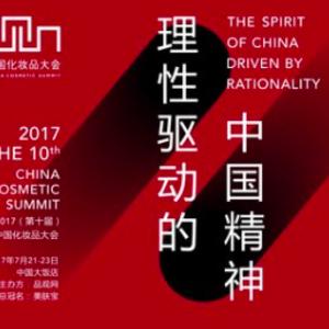 2017(第十届)中国化妆品大会起航 用理性驱动中国精神