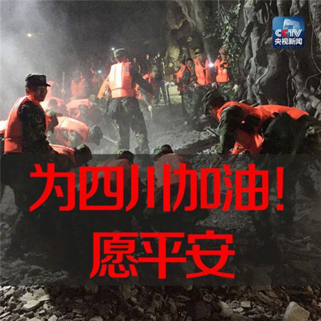 九寨沟7级地震,新疆6.6级地震,纵天灾无情人却有情!