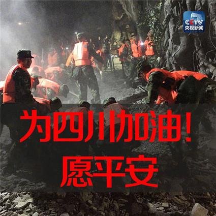 九寨溝7級地震,新疆6.6級地震,縱天災無情人卻有情!