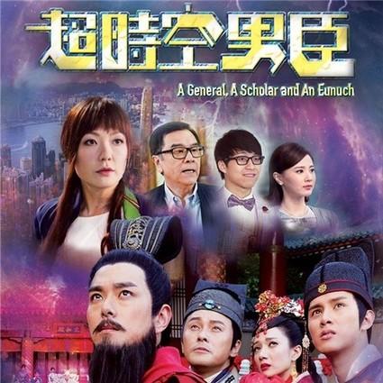【熱劇】《超時空男臣》太爆笑,TVB終于又有劇可追了!