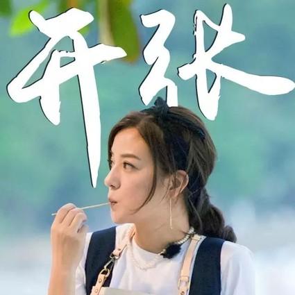 赵薇自曝吃得比别人多,为什么她的小脸永远上镜这么好看!