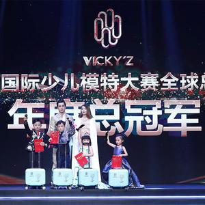"""""""偎爱而来""""树立行业榜样,VICKY'Z将打造亲子时尚新形态——VICKY'Z国际少儿模特大赛全球总决赛盛大落幕"""