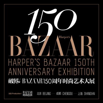 破界/BAZAAR150周年时尚艺术大展