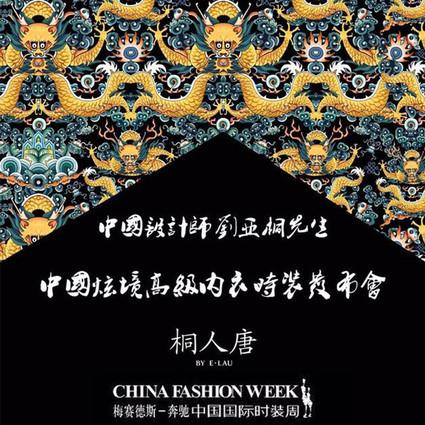 黄琦珊常思思助阵刘亚桐大秀 开启中国国际时装周20周年大幕