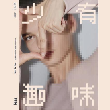 less上海发布2018春夏新品首秀,众星云集演绎less is fun都市女性时尚风范