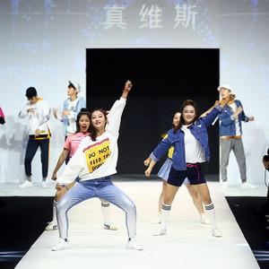 汇聚17,筑梦58 ——第26届中国真维斯杯休闲装设计大赛完美收官