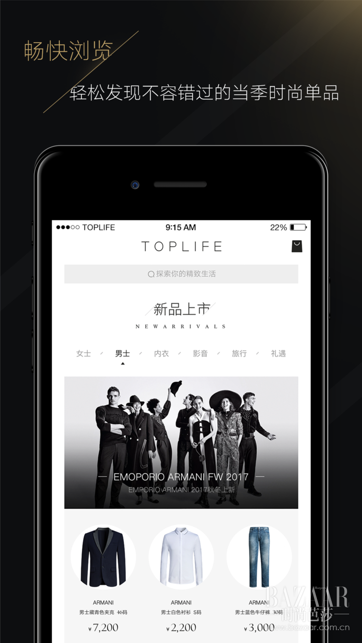 京东推出全新奢侈品APP,线上精品旗舰TOPLIFE耀目亮相 - 2
