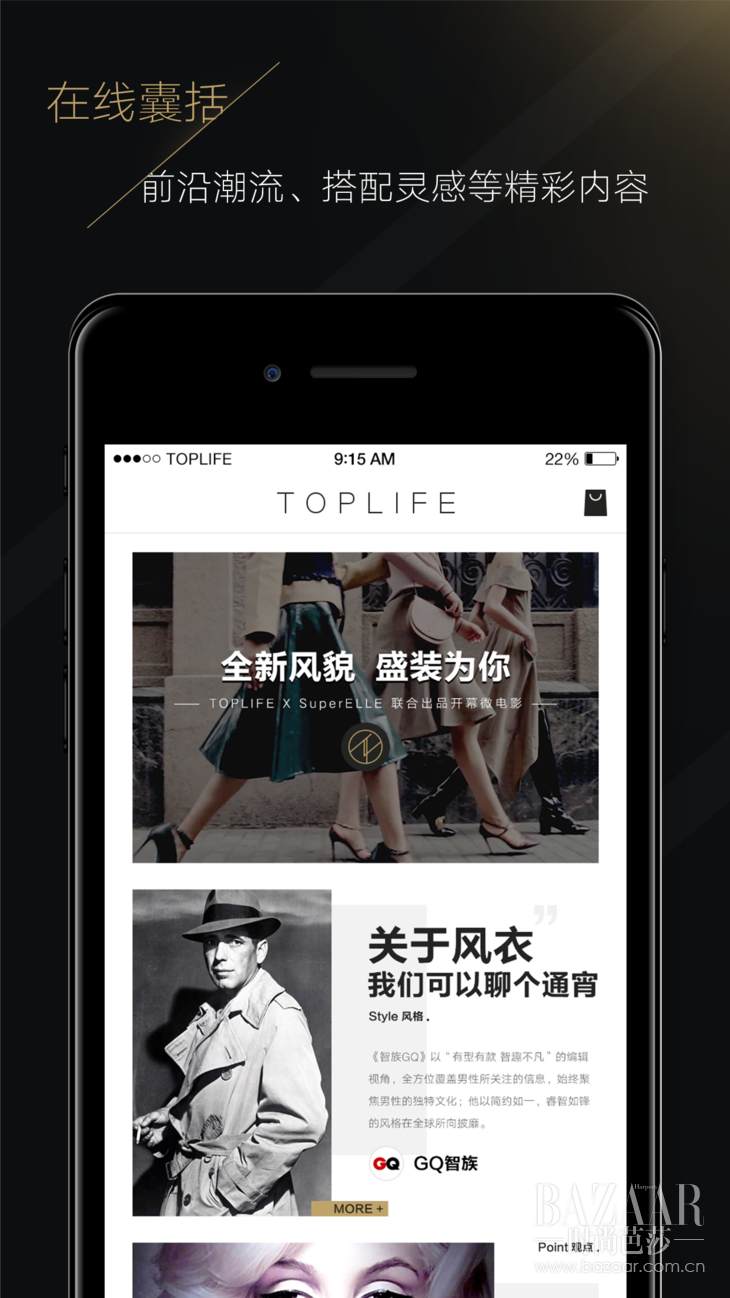 京东推出全新奢侈品APP,线上精品旗舰TOPLIFE耀目亮相 - 3