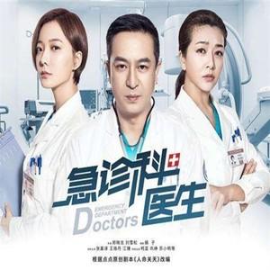 王珞丹救了小偷,张嘉译帮平民英雄接未婚妻,这一次医疗电视剧可不止在谈恋爱