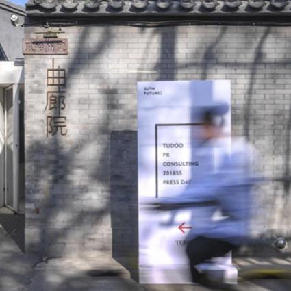CONSULTING 2018春夏预览闪耀北京四合院
