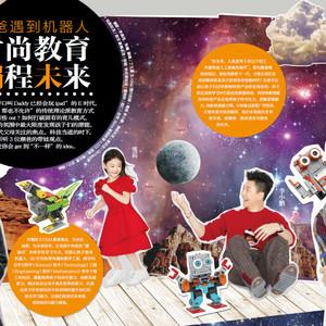 优必选Jimu机器人与《时尚芭莎》跨界合作引领人工智能教育界的时尚潮流
