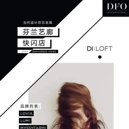 DFO x Finpro芬兰艺廊快闪店,和北欧设计来一次亲密接触
